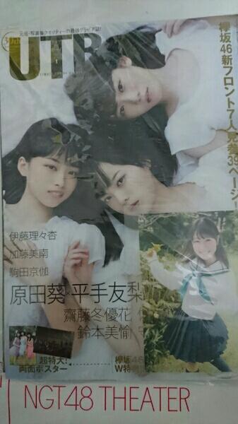 UTB 249 NGT48劇場限定 加藤美南 生写真付 新品未開封 欅坂46 ライブグッズの画像