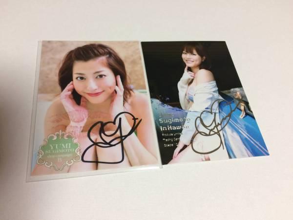 杉本有美 生キス サイン カード 他プリントもの1枚 証明なし
