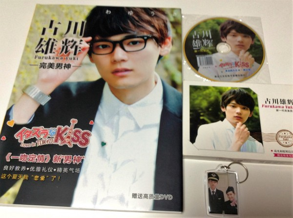 古川雄輝 写真集 DVD・ポストカード・キーホルダー付きB グッズの画像