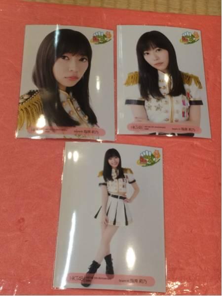 HKT48 生写真 5周年記念 会場限定 3種コンプ 指原莉乃