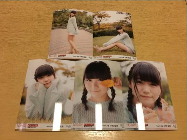 NGT48 生写真 ロケ november 11月 5種 コンプ 小熊倫実 ライブグッズの画像