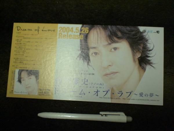 秋川雅史2004.5.26[ドリーム・オブ・ラブ~愛の夢~]非売品POP!