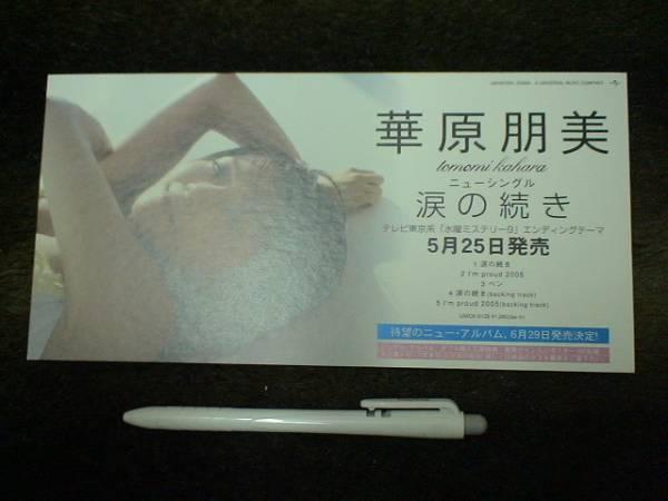 華原朋美「涙の続き」非売品店頭用背もたれ付きポップ!