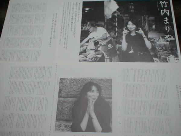 竹内まりや★切り抜き14ページ分★
