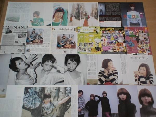 木村カエラ★切り抜き89ページ分★ ライブグッズの画像
