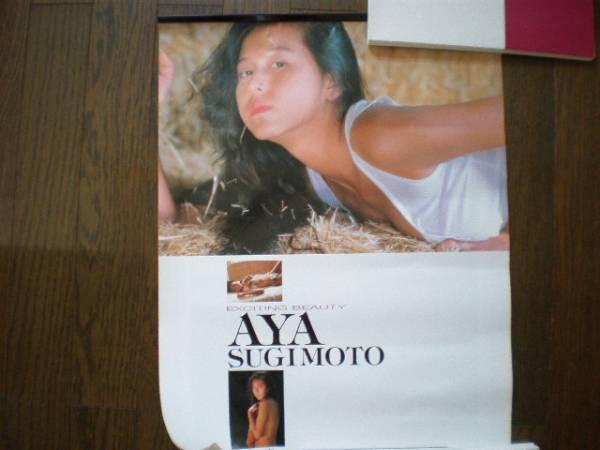 杉本彩 (撮影時24才位) 1993年カレンダー グッズの画像