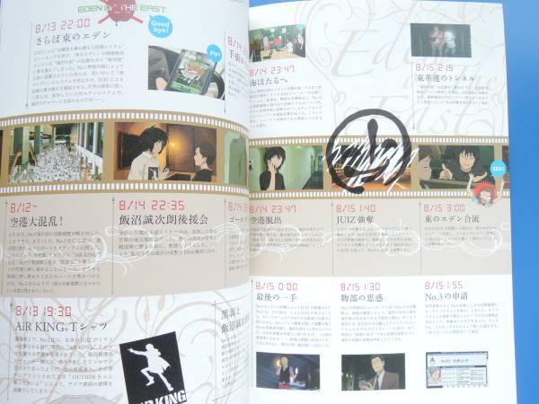 東のエデン劇場版IIアニメ映画パンフレットプログラム/2011年公開作品 Paradise Lost_画像1