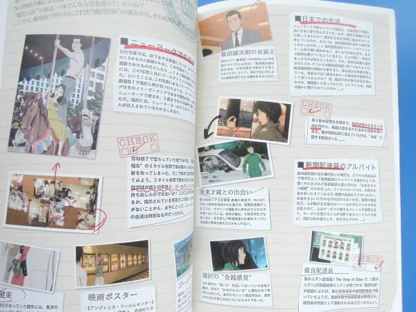 東のエデン劇場版IIアニメ映画パンフレットプログラム/2011年公開作品 Paradise Lost_画像2