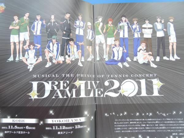 ミュージカルテニスの王子様ドリームライブ2011パンフ/DREAMLIVE