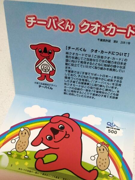【非売品】チーバくんクオカード500円分 グッズの画像
