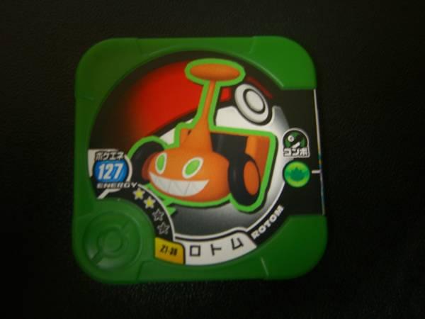 ポケモントレッタカード Z1-30 ロトム 未使用
