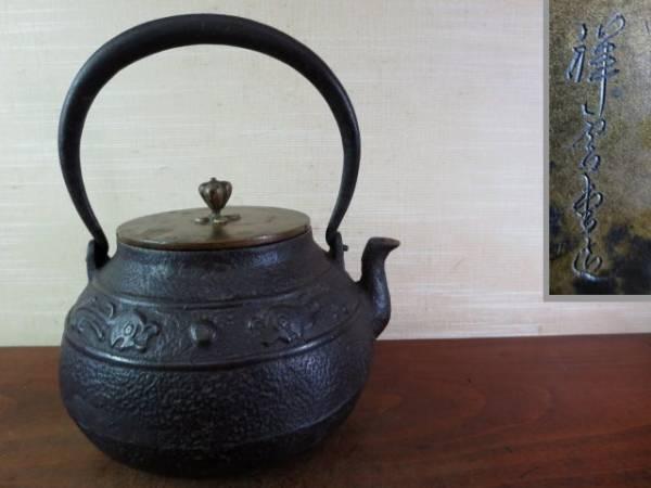 【大吉】 祥雲堂 龍の図 鉄瓶  0270
