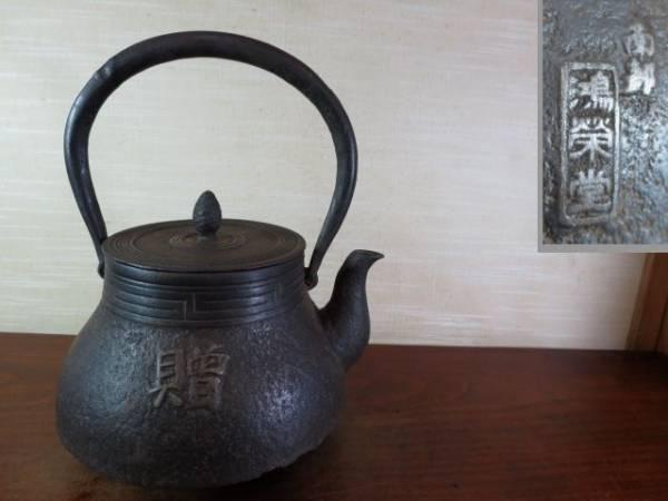 【大吉】 南部 鴻栄堂 鉄瓶  093拍賣