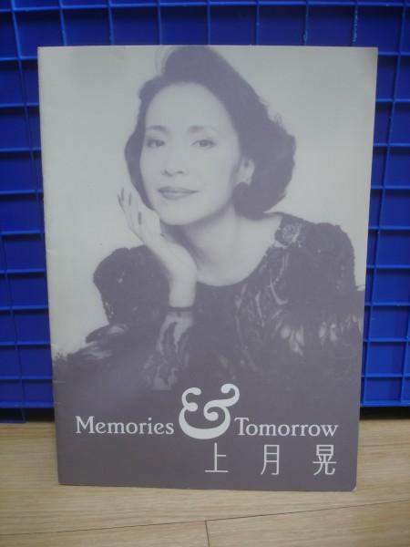 1991年■上月晃 リサイタルパンフレット/宝塚バウホール