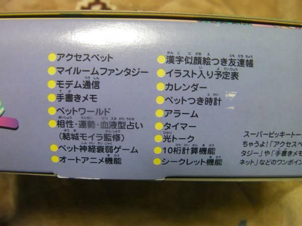カシオ スーパー ピッキートーク アクセスペット 新品 未開封_画像3