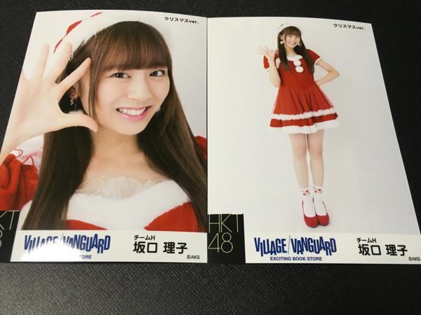 HKT48 坂口理子ヴィレッジヴァンガードクリスマス生写真コンプ