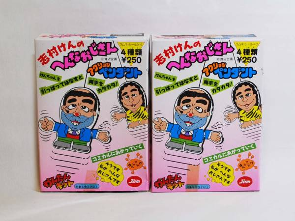志村けん★へんなおじさんアクションペンダント2個セット★新品