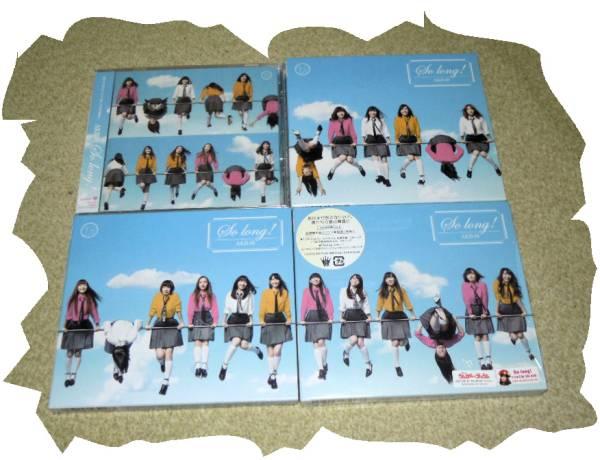 ◆CD◆AKB48 「So long!」 4組セット ライブ・総選挙グッズの画像