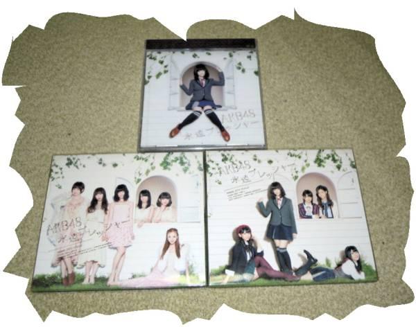 ◆CD◆AKB48 「永遠プレッシャー」 3組セット ライブ・総選挙グッズの画像