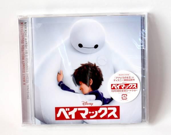 ベイマックス オリジナルサウンドトラック/CD ディズニーグッズの画像