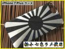 iPhone7Plus ケース カバー カスタムペイント日章 黒銀 7色ラメ