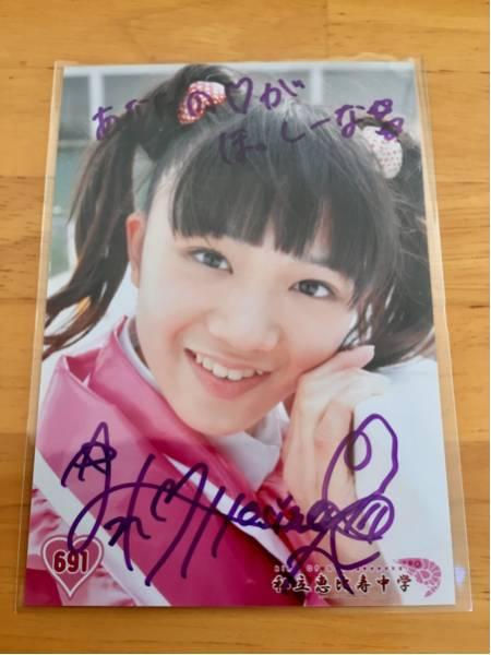 私立恵比寿中学 星名美怜 サイン入り生写真 コメント有り 691 ライブグッズの画像
