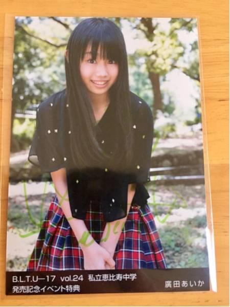 私立恵比寿中学 廣田あいか 生写真 サイン入り ライブグッズの画像