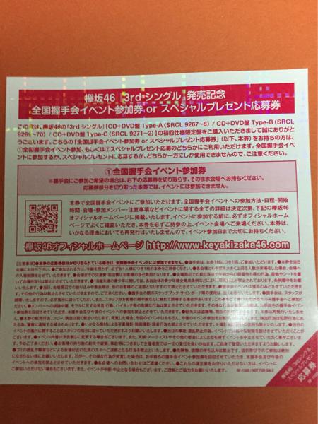 欅坂46全国握手会 二人セゾン