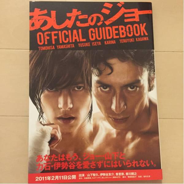 山下智久 伊勢谷友介 あしたのジョー オフィシャルガイドブック