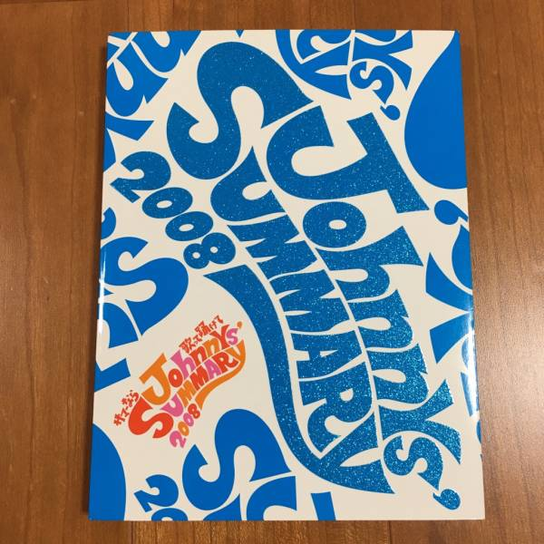 ★Hey!Say!JUMP/キスマイ/A.B.C-Z/SUMMARY2008 パンフレット