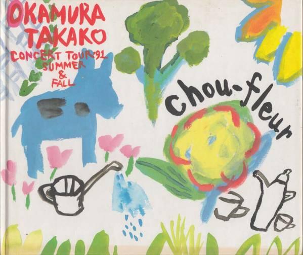 岡村孝子'91 chou-fleurツアー・パンフレット