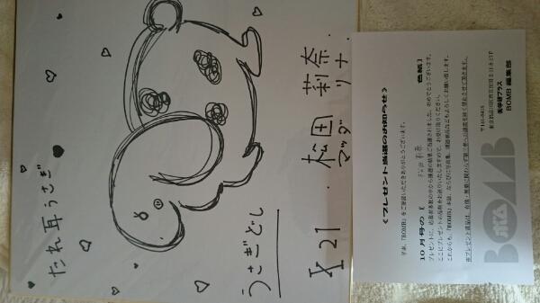 X21 松田莉奈 直筆サイン 色紙 BOMB 抽選プレゼント品