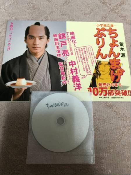 錦戸亮くん 主演映画 ちょんまげぷりん 店頭告知ボード PV