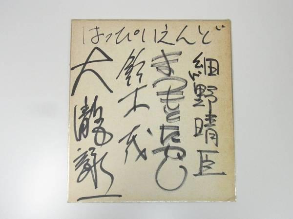 はっぴいえんど直筆サイン色紙 細野晴臣 大瀧詠一 松本隆 鈴木茂