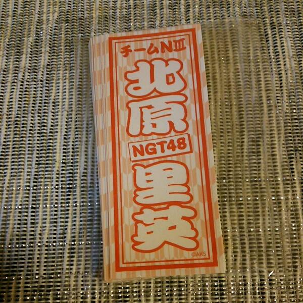 NGT48 福袋 千社札シール 未開封 北原 中井 柏木 高倉 加藤 山口