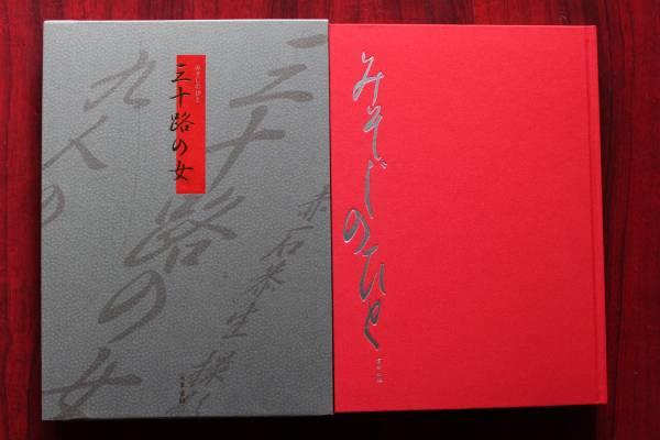 ヘアヌード写真集 『三十路の女』 富士出版