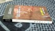 恐怖 - 十三階の女 現代恐怖小説集1 ハヤカワサスペンスシリーズ