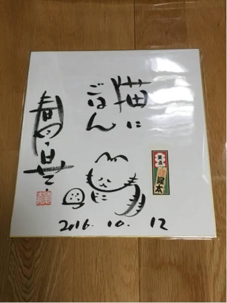 春風亭昇太さん直筆サイン色紙