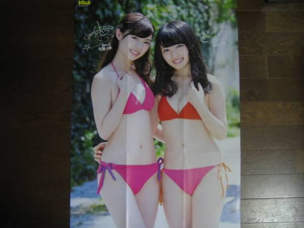 ポスター 向井地美音 武藤十夢 AKB48