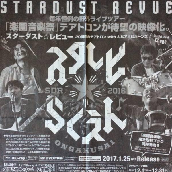 値下↓スターダストレビュー(STAADUST REAVE)朝日新聞広告紙面161210