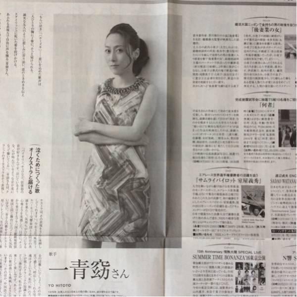 値下↓一青窈 ネクストステージ135 朝日新聞広告特集紙面160803
