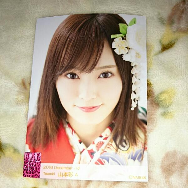 NMB48 ランダム 2016 December 山本彩 ① ライブグッズの画像