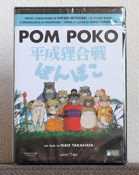 特価DVD/平成狸合戦ぽんぽこ/日本語・イタリア語/スタジオジブリ グッズの画像