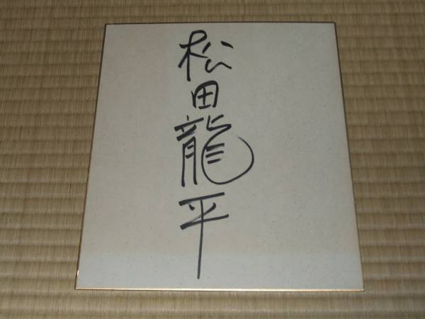 松田龍平 直筆 サイン色紙 映画 恋の門