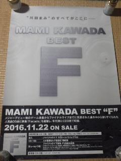 川田まみ BEST F ポスター