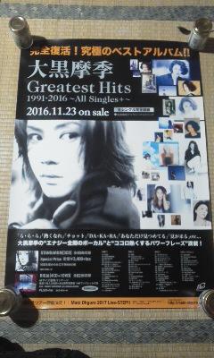 大黒摩季 Greatest Hrts1991~2016 ポスター