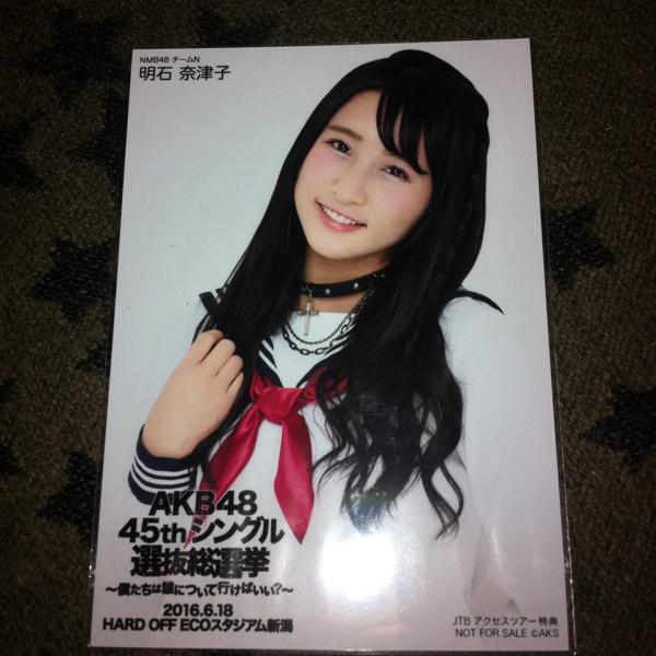 NMB48 明石奈津子 AKB48 総選挙 JTBアクセスツアー特典生写真