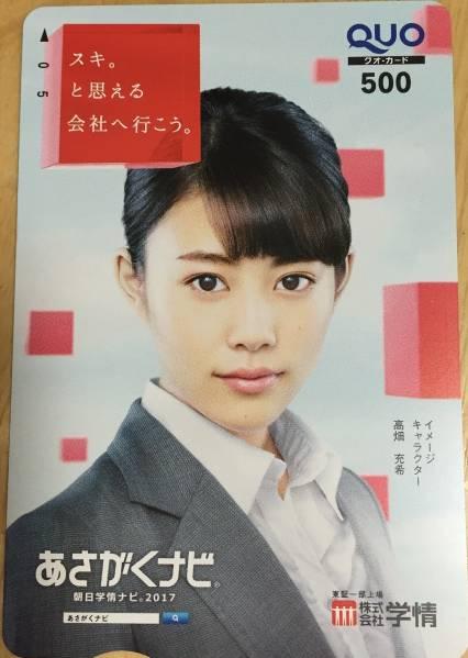 学情 株主優待 QUOカード クオカード 500円 高畑充希 グッズの画像
