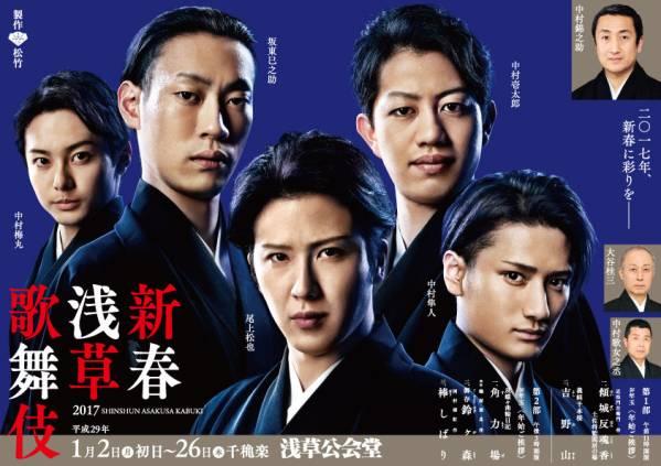 新春浅草歌舞伎 浅草公会堂1月9日15時 1等席2階ち列