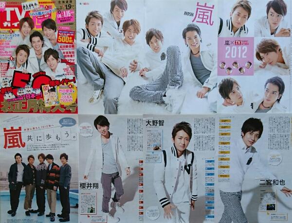 嵐 表紙 TVガイド 2011年1/9号 切抜18P 二宮大野相葉櫻井松本